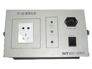 PP-180蓄电池供电便携电源