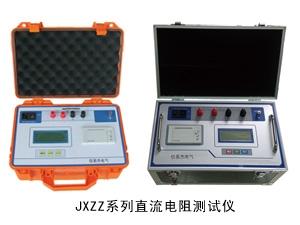 JXZZ系列直流电阻测试仪